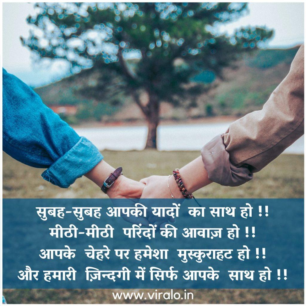 good morning love quote hindi