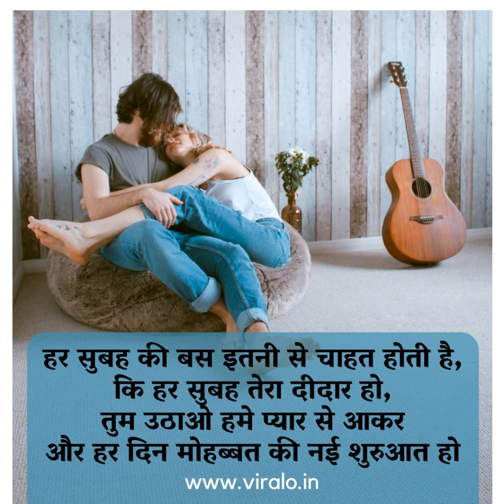 good morning love quotes hindi