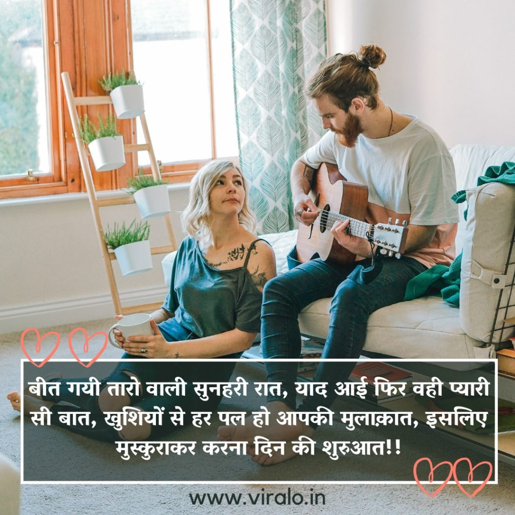 good morning love quotes in hindi