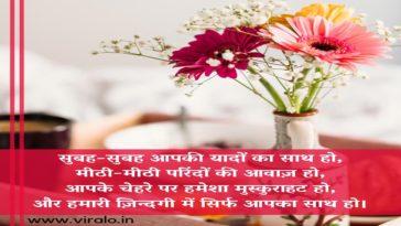 good-morning-quotes-in-hindi